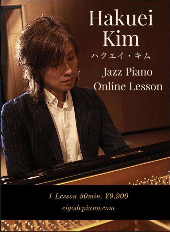 オンラインレッスン ピアノレッスン ハクエイ・キム 英語でピアノ