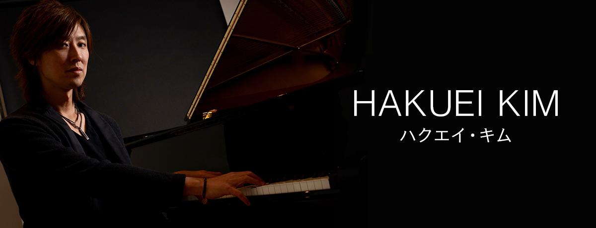 ハクエイ・キム ピアノ